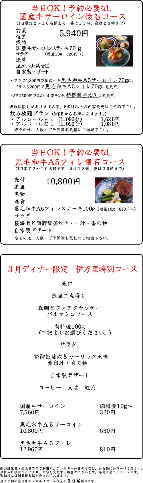 期間限定170301